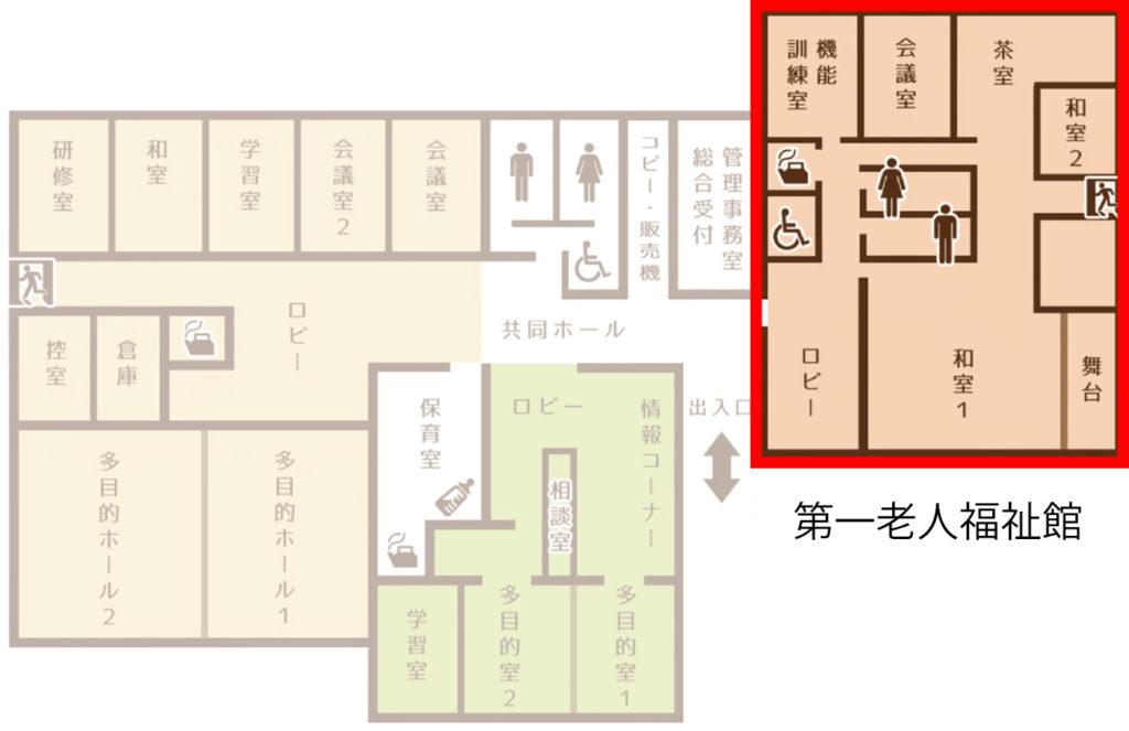 第一老人福祉館フロアマップ