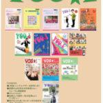 情報誌YOU&I46・47