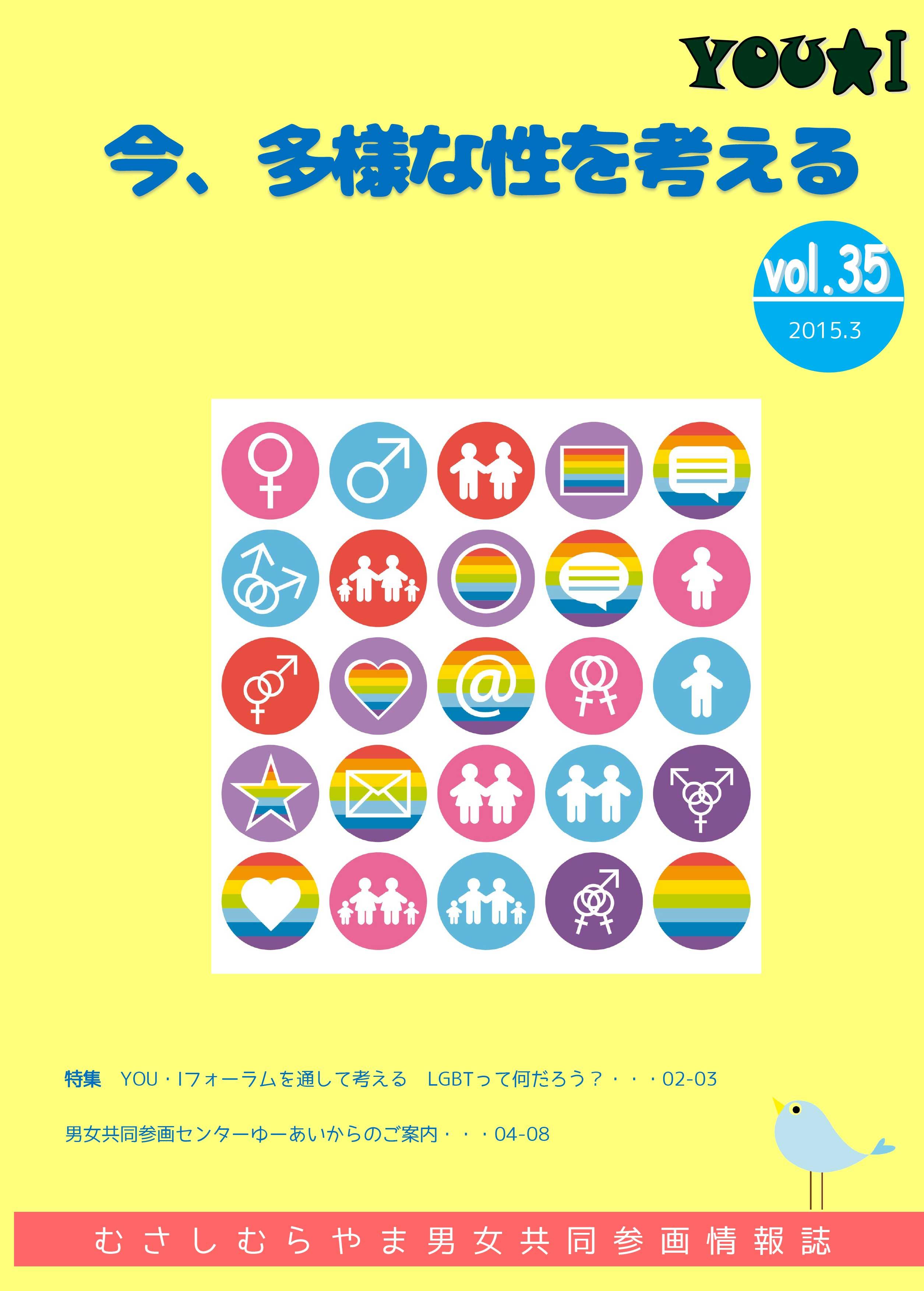 YOU・I 35号 2015年3月発行