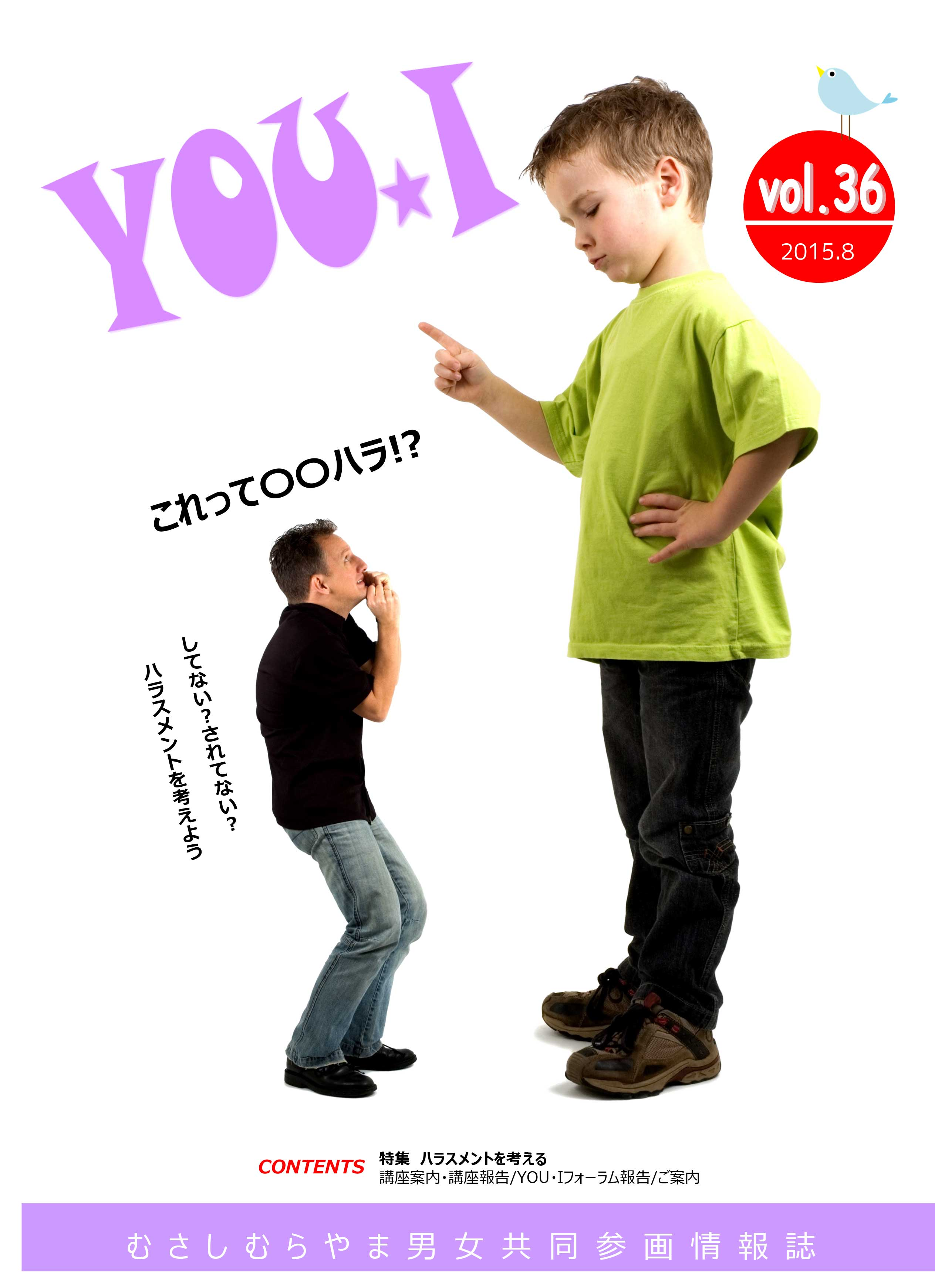 YOU・I 39号 2015年8月発行