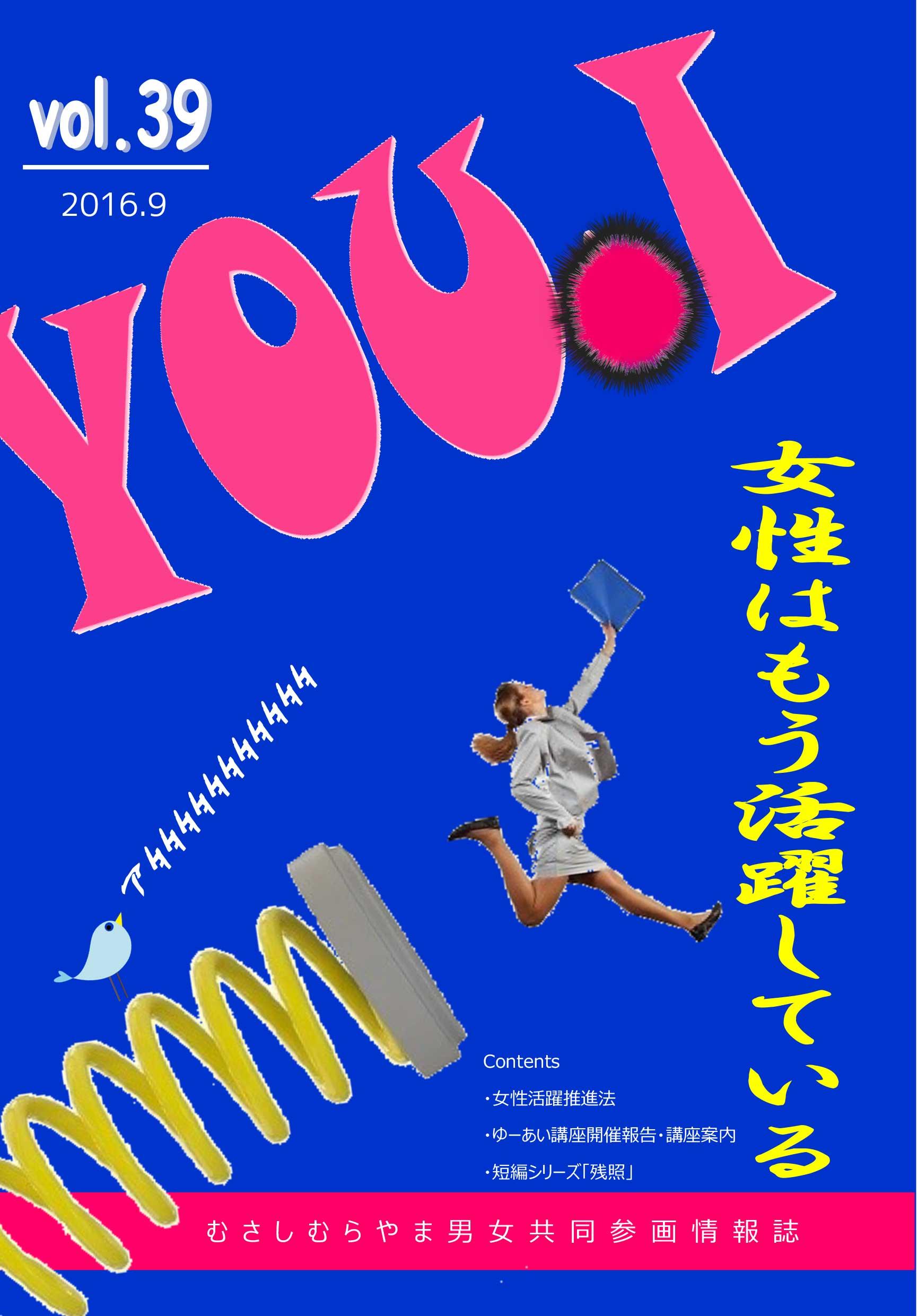 YOU・I 39号 2016年9月発行
