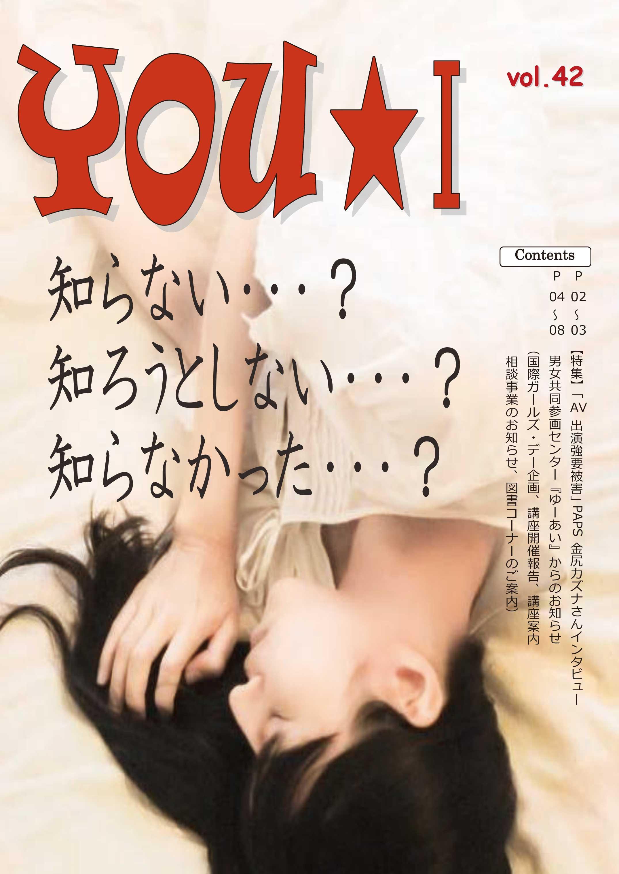 YOU・I 42号 2017年11月発行