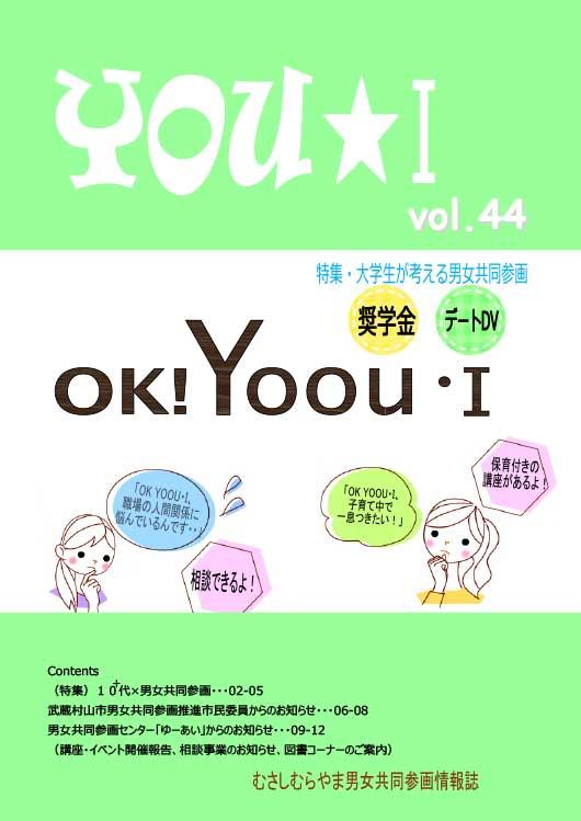 YOU・I 44号 2018年3月発行