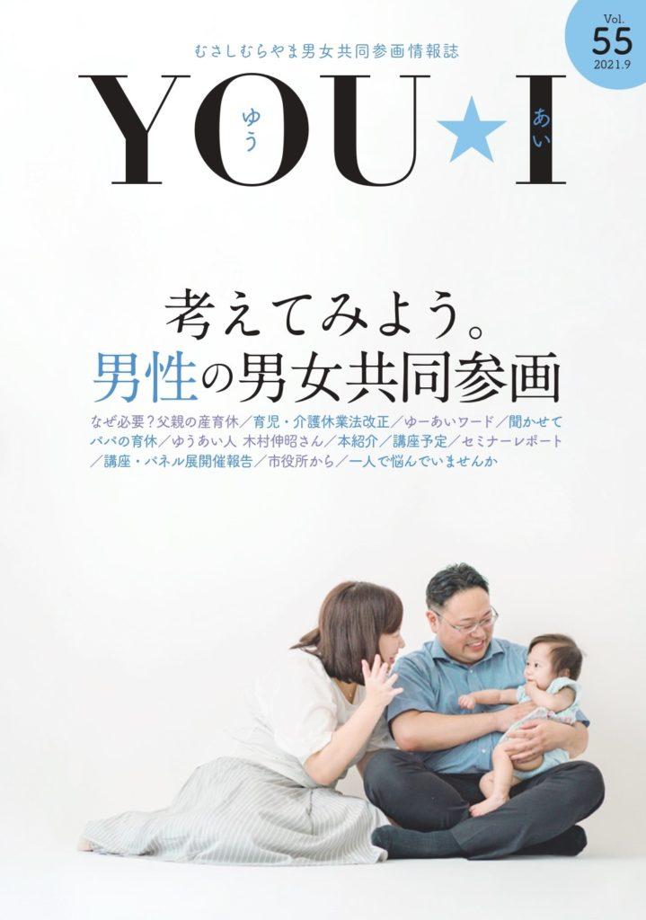 YOU・I 55号 2021年9月発行